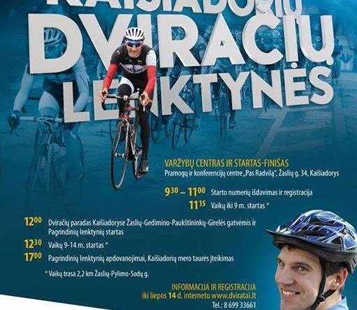 Kaišiadorių dviračių lenktynės